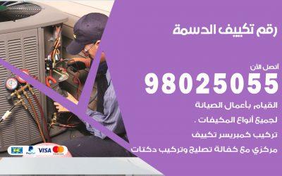 تركيب تكييف الدسمة / 98025055 / رقم فني تكييف مركزي الكويت