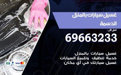 رقم غسيل سيارات الدسمة / 67661662 / غسيل وتنظيف سيارات متنقل أمام المنزل