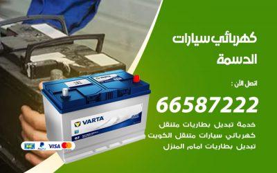 رقم كهربائي سيارات الدسمة / 66587222 / خدمة تصليح كهرباء سيارات أمام المنزل