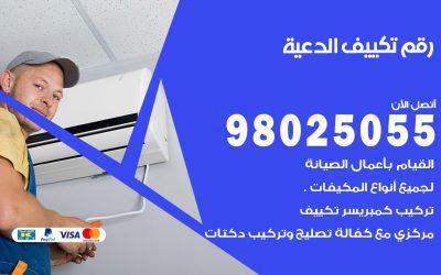 تركيب تكييف الدعية / 98025055 / رقم فني تكييف مركزي الكويت