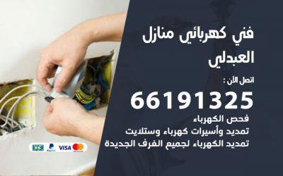 رقم كهربائي السالمي / 66191325 / فني كهربائي منازل 24 ساعة
