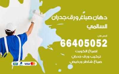 فني صباغ السالمي / 66405052 / صباغ شاطر ورخيص أصباغ الكويت