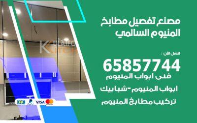 رقم تفصيل مطابخ المنيوم السالمي / 65857744 / مصنع جميع أعمال الالمنيوم