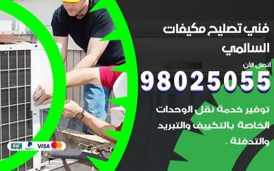 رقم تصليح تكييف السالمي / 98548488 / فني تصليح تكييف مركزي هندي باكستاني