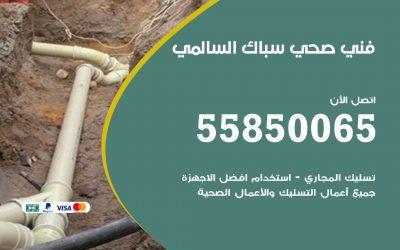 هاتف فني صحي السالمي / 55850065 / معلم صحي سباك