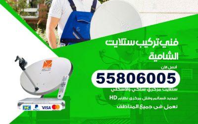 رقم تركيب ستلايت الشامية / 65651441 / فني ستلايت 24 ساعة