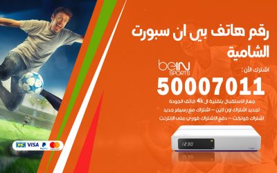 رقم وكلاء بي ان سبورت الشامية / 50007011 / أرقام تلفون bein sport