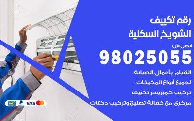 تركيب تكييف الشويخ السكنية / 98025055 / رقم فني تكييف مركزي الكويت