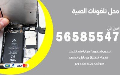 رقم محل تلفونات الصبية / 56585547 / فني تصليح تلفون ايفون سامسونج خدمة منازل