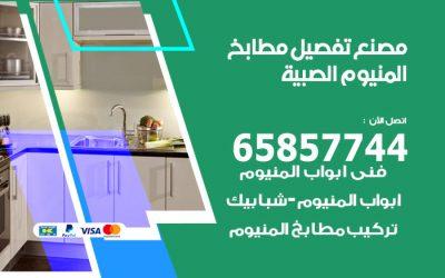 رقم تفصيل مطابخ المنيوم الصبية / 65857744 / مصنع جميع أعمال الالمنيوم
