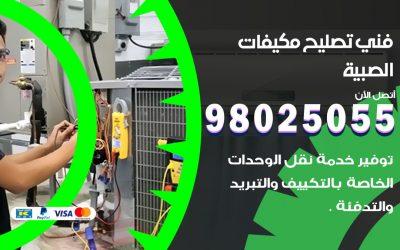 رقم تصليح تكييف الصبية / 98548488 / فني تصليح تكييف مركزي هندي باكستاني