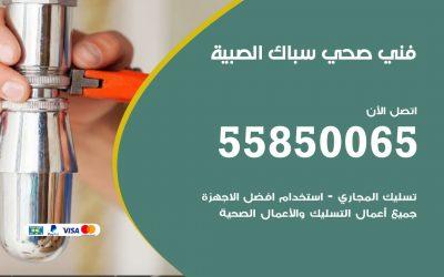 هاتف فني صحي الصبية / 55850065 / معلم صحي سباك
