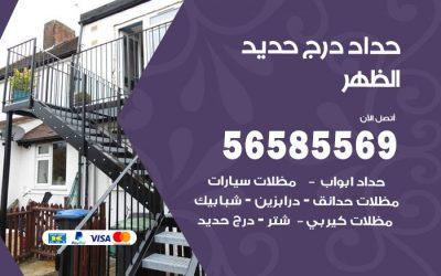 رقم حداد درج حديد الظهر / 56585569 / فني حداد أبواب درابزين شباك مظلات