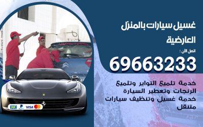 رقم غسيل سيارات العارضية / 67661662 / غسيل وتنظيف سيارات متنقل أمام المنزل