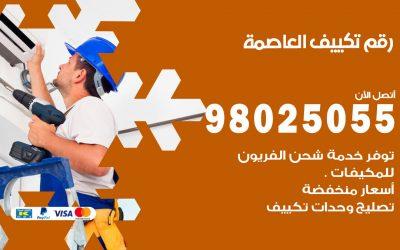 تركيب تكييف العاصمة / 98025055 / رقم فني تكييف مركزي الكويت