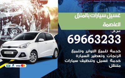 رقم غسيل سيارات العاصمة / 67661662 / غسيل وتنظيف سيارات متنقل أمام المنزل