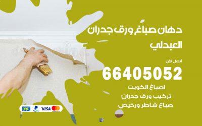 فني صباغ العبدلي / 66405052 / صباغ شاطر ورخيص أصباغ الكويت