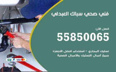 هاتف فني صحي العبدلي / 55850065 / معلم صحي سباك