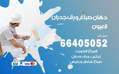 فني صباغ العيون / 66405052 / صباغ شاطر ورخيص أصباغ الكويت