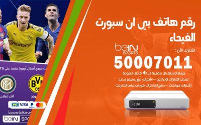 رقم وكلاء بي ان سبورت الفيحاء / 50007011 / أرقام تلفون bein sport