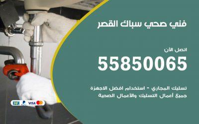 هاتف فني صحي القصر / 55850065 / معلم صحي سباك