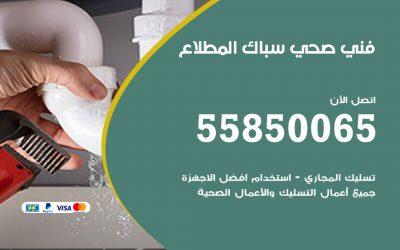 هاتف فني صحي المطلاع / 55850065 / معلم صحي سباك