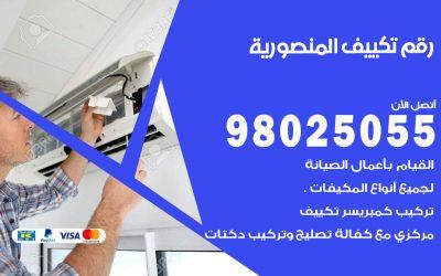 تركيب تكييف المنصورية / 98025055 / رقم فني تكييف مركزي الكويت