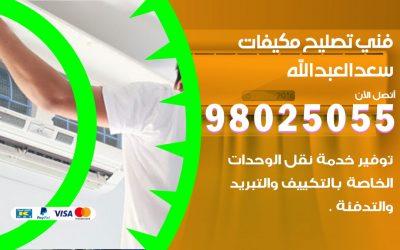 رقم تصليح تكييف سعد العبدالله / 98548488 / فني تصليح تكييف مركزي هندي باكستاني