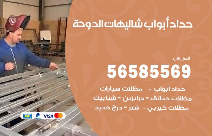 رقم حداد أبواب شاليهات الدوحة / 56585569 / معلم حداد جميع أعمال الحدادة