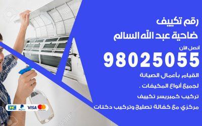 تركيب تكييف ضاحية عبدالله السالم / 98025055 / رقم فني تكييف مركزي الكويت