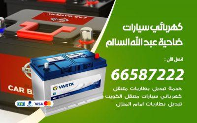 رقم كهربائي سيارات ضاحية عبدالله السالم / 66587222 / خدمة تصليح كهرباء سيارات أمام المنزل