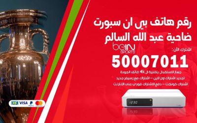 رقم وكلاء بي ان سبورت ضاحية عبدالله السالم / 50007011 / أرقام تلفون bein sport