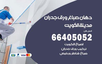 فني صباغ الكويت / 66405052 / صباغ شاطر ورخيص أصباغ الكويت