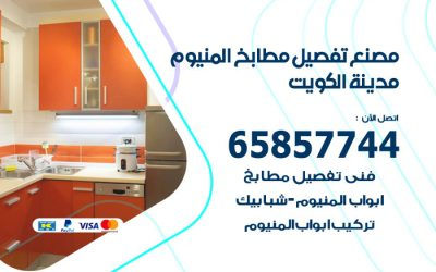 رقم تفصيل مطابخ المنيوم الكويت / 65857744 / مصنع جميع أعمال الالمنيوم