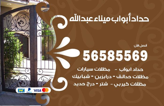 رقم حداد أبواب ميناء عبدالله / 56585569 / معلم حداد جميع أعمال الحدادة