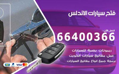 فتح باب سيارة الاندلس 66400366 فتح ابواب سيارات وبرمجة مفاتيح