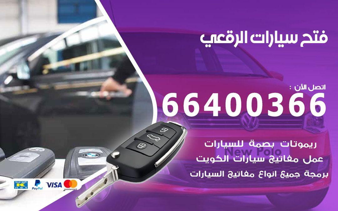 فتح باب سيارة الرقعي 66400366 فتح ابواب سيارات وبرمجة مفاتيح