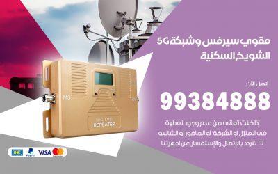 رقم مقوي شبكة 5g الشويخ السكنية / 99384888 / مقوي سيرفس 5g