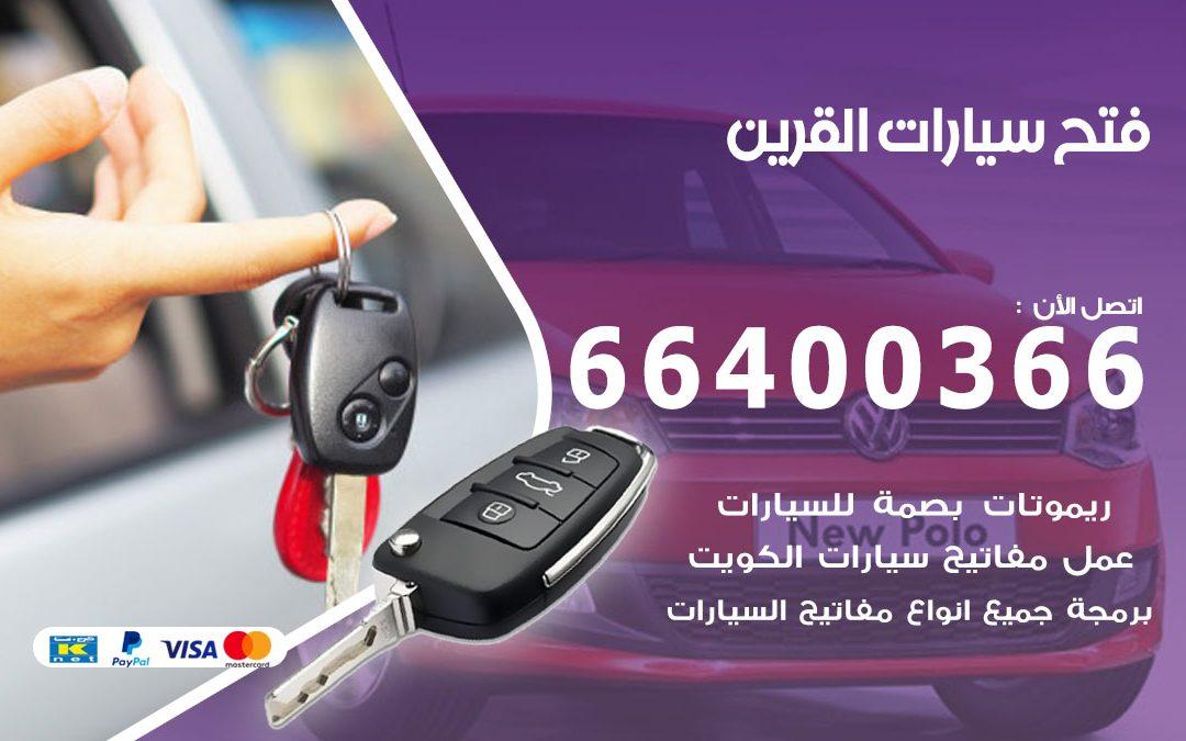 فتح باب سيارة القرين 66400366 فتح ابواب سيارات وبرمجة مفاتيح