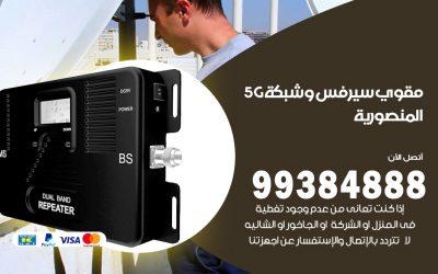رقم مقوي شبكة 5g المنصورية / 99384888 / مقوي سيرفس 5g