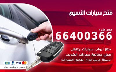 فتح باب سيارة النسيم 66400366 فتح ابواب سيارات وبرمجة مفاتيح