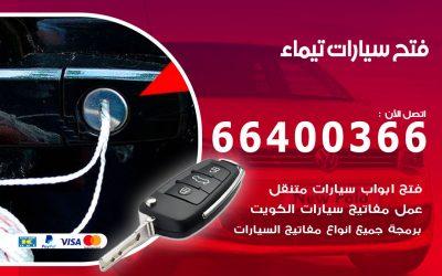 فتح باب سيارة تيماء 66400366 فتح ابواب سيارات وبرمجة مفاتيح