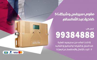 رقم مقوي شبكة 5g ضاحية عبدالله السالم / 99384888 / مقوي سيرفس 5g